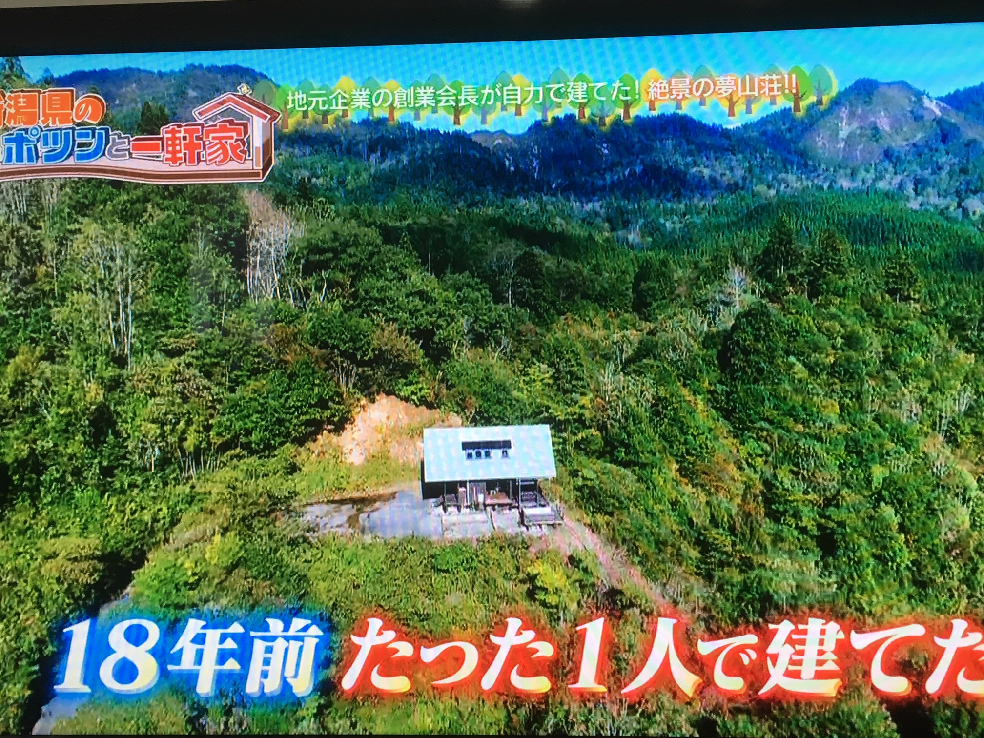 ポツン と 一軒家 秋田 県
