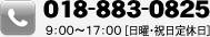 018-883-0825 9:00~17:00(日曜・祝日定休日)